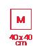 2.2 carré 40x40 M